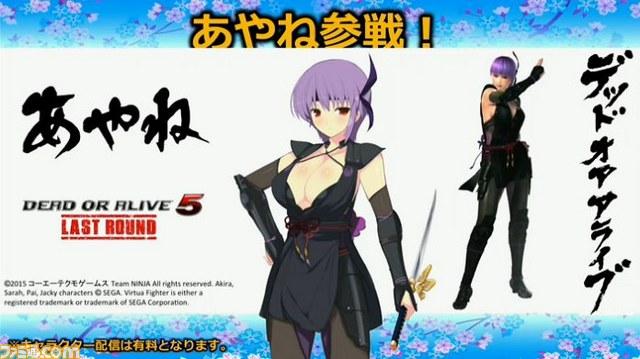 DOA 5 Senran Kagura Ayanne DLC Promo