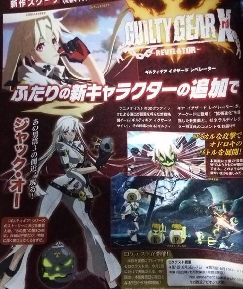 Guilty Gear Xrd REVELATOR Jack-O Famitsu Scan