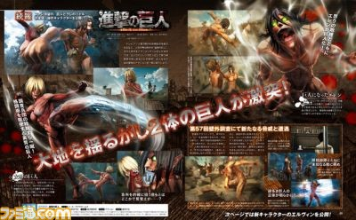 attack on titan famitsu december feature scan