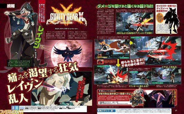 GGXrd Revelator Raven Famitsu Scan