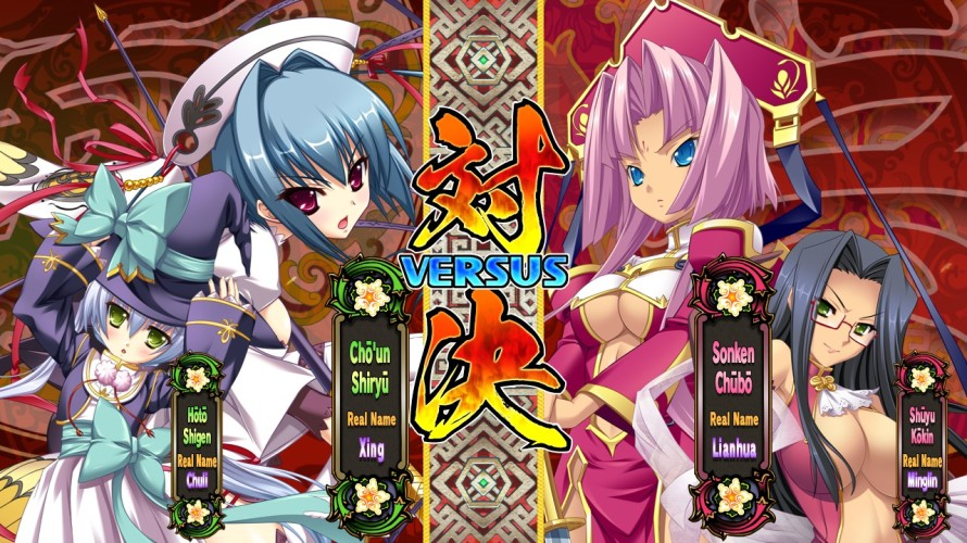 Koihime Enbu Versus Screen