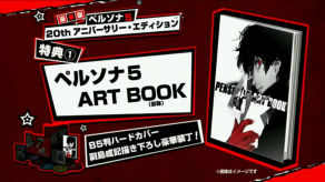 Persona 5 Anniversary Edition Art Book