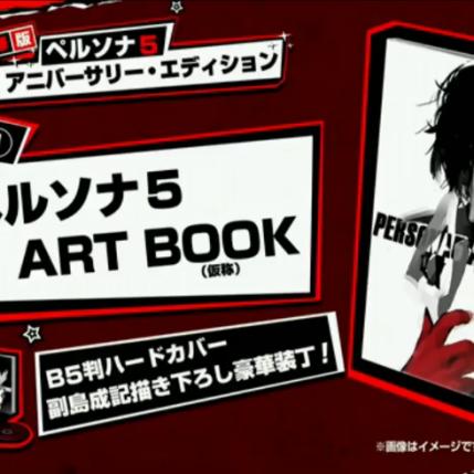 Persona 5 Anniversary Edition Art Book