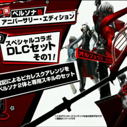 Persona 5 Anniversary Edition Izanagi and Orpheus DLC Personas