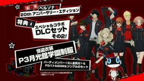 Persona 5 Anniversary Edition P3 Gekkoukan HS DLC
