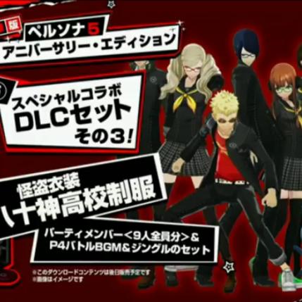 Persona 5 Anniversary Edition P4 Yasogami DLC