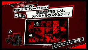 Persona 5 Anniversary Edition PS3 PS4 Home Theme
