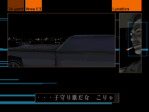 The Silver Case PS1 Interface