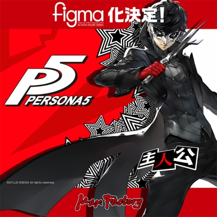 Max Factory Protagonist Figma Figure