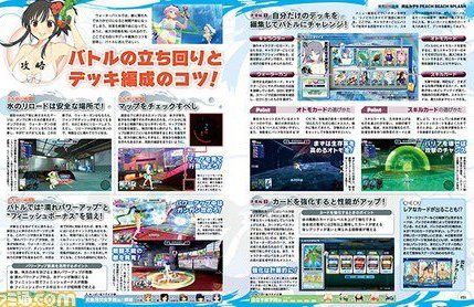 Senran Kagura Peach Beach Splash Famitsu Scan - DLC