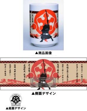Guilty Gear Xrd REV2 Famitsu DX Pack - Baiken Tea Coffee Cup
