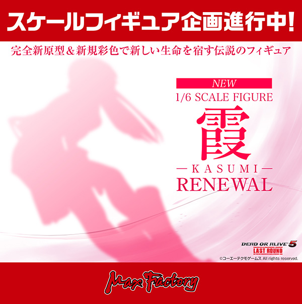 Summer Wonder Festival 2017 - Max Factory DOA5 Last Round Kasumi Renewal Announcement