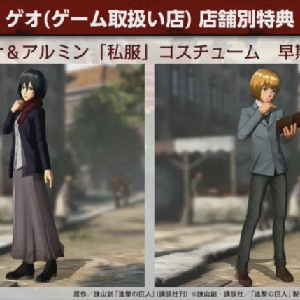 Attack on Titan 2 DLC - GEO Casual Clothes Set
