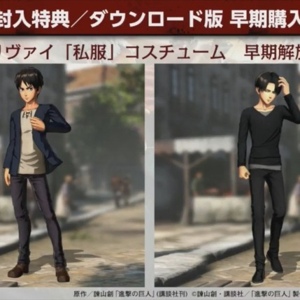 Attack on Titan 2 DLC - Retail-Exclusive Casual Clothes Set